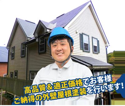 高品質&適正価格でお客様ご納得の外壁屋根塗装を行います!
