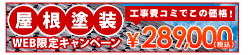 屋根塗装WEB限定キャンペーン