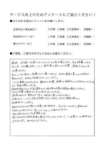 近隣での評判が良く、専務の菅井さんも真摯に対応してくださり、お願いして正解でした。